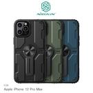 摩比小兔~NILLKIN Apple iPhone 12 Pro Max 6.7吋 鐳盾保護殼 手機殼 保護套