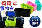 日本設計 椅背式 後座專用 頭枕式 車用餐盤 置物盤 飲料架 杯架 手機架 不動搖 不佔空間 收納