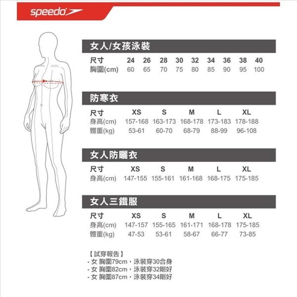 SPEEDO 女 運動水陸兩用三角褲 Reflect Wave Soprt Brief 原價NT.1480元