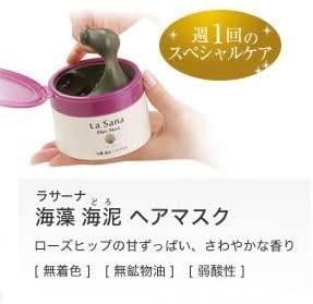 日本 La Sana 潤紗娜 海藻海泥護髮膜 210g沙龍級髮膜 浸透滋潤 無色素 玫瑰果香 弱酸性【小福部屋】