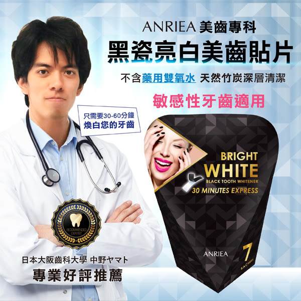 ANRIEA 艾黎亞 美齒專科黑瓷亮白美齒貼片(7天份)【小三美日】
