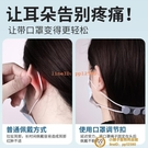 2條裝 口罩防勒耳朵神器耳掛鉤學生可調節兒童卡扣硅膠不勒耳護耳套耳帶【小獅子】