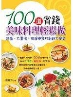 二手書博民逛書店 《100道省錢美味料理輕鬆做》 R2Y ISBN:9861278052│劉茜沂