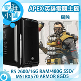 APEX英雄電競套裝主機 腐蝕 桌上型電腦(AMD R5 2600/16G RAM/480G SSD/RX570 8G)