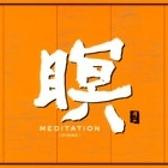 【停看聽音響唱片】【CD】【平和之月】瞑(輪迴)/京田誠一