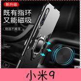 【萌萌噠】Xiaomi 小米9 (6.39吋)  新款創意黑豹鎧甲系列 車載磁吸  指環支架保護殼 全包防摔手機殼
