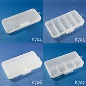 小物收納、收納盒 KJ  小集合704、705、706、707【文具e指通】  量大再特價