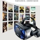 快速出貨vr眼鏡一體機手機專用3d游戲虛擬現實身臨其境vr游戲3d眼鏡頭