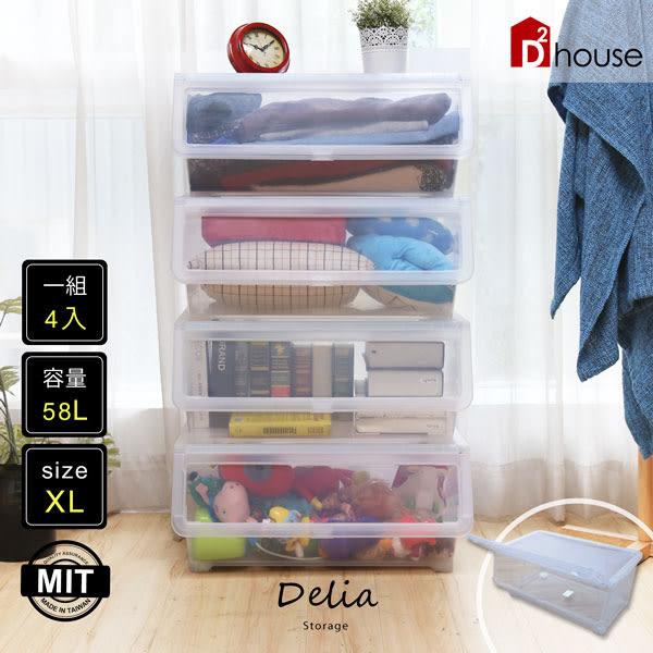 Delia迪麗雅便利型直取式收納櫃XL-4入【收納達人】【DD House】