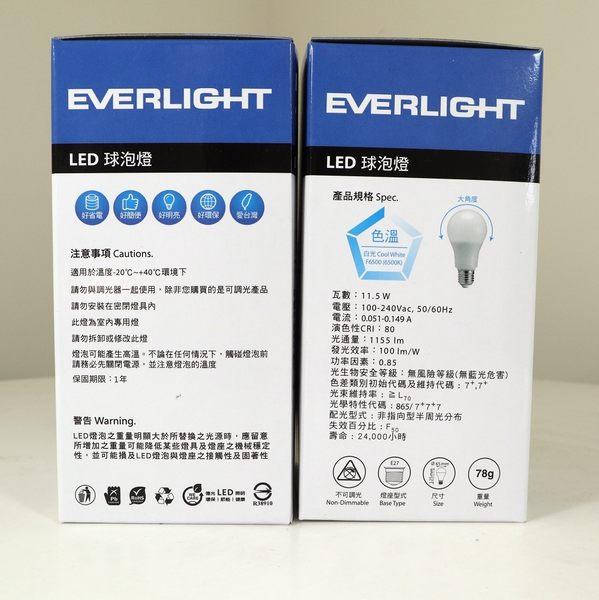 億光LED燈泡 11.5W 黃光/白光 全電壓/現貨充足 挑戰全網最低