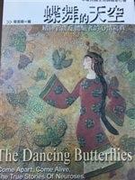 二手書《蝶舞的天空 : 精神官能症體驗者的心情寫眞 = The dancing butterflies》 R2Y ISBN:9572914006