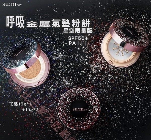 SU:M37 呼吸 氣墊粉霜 妝前隔離乳 妝前乳 BB霜 CC霜 潤色隔離霜 透氣 腮紅 蜜粉 底妝 持久 定妝