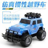 仿真模型男孩慣性玩具小汽車越野車玩具車  遇見生活