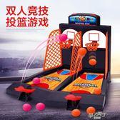 雙人手指彈射籃球場兒童桌面投球游戲早教益智玩具親子 好康免運