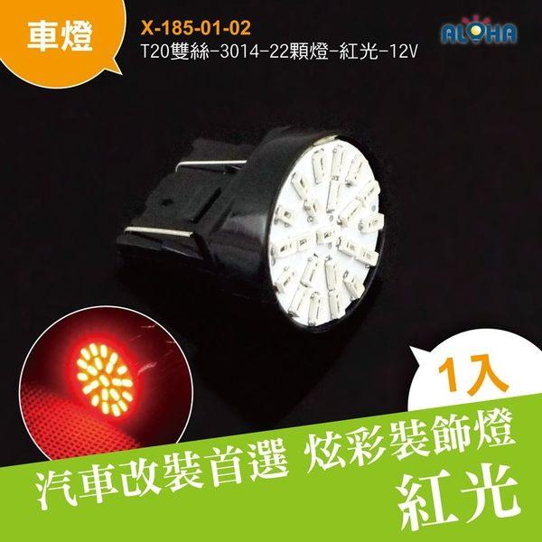LED 車燈改裝 T20雙絲-3014-22顆燈-紅光-12V (X-185-01-02)