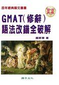 (二手書)GMAT(修辭)語法改錯全破解