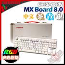 [ PCPARTY ] 送MC3.1滑鼠 CHERRY 德國原廠 MX BOARD MX8.0 RGB 白色 中文 正刻 機械式鍵盤