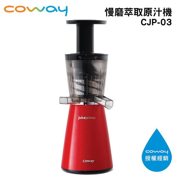 下殺優惠 限量2台 全新《Coway》Juicepresso三合一慢磨萃取原汁機CJP-03(紅)