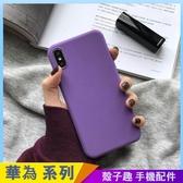 紫色磨砂殼 華為 Mate20 Mate20pro 霧面手機殼 全包邊素殼 P20 P20pro 保護殼保護套 防指紋 防摔殼