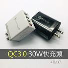 QC3.0 30W 充電頭 iPhone 三星 sony 華碩 4孔 3口 旅充 充電器 蘋果 安卓 閃充 豆腐頭 四孔 三孔