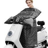 電動車擋風被冬季男加厚保暖防水防寒電瓶車摩托車防風護膝防雨罩 DJ4649 『美好時光』