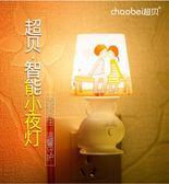 小夜燈遙控LED插電臥室節能床頭燈嬰兒喂奶迷你調光創意【萬聖節全館大搶購】