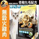 【培菓平價寵物網】Cat Glory 驕傲貓》無穀火雞肉低敏化毛配方貓飼料-1.36kg(可超取)