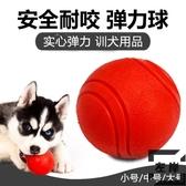狗狗玩具球耐咬實心球大型犬磨牙互動球寵物玩具球 【左岸男裝】