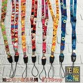 《迪士尼正版授權 長吊繩頸掛繩背繩背帶》米奇米妮史迪奇玩具總動員怪獸電力公司小熊維尼