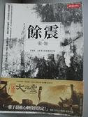 【書寶二手書T5/一般小說_CYI】餘震_張翎