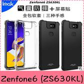 【萌萌噠】ASUS ZenFone 6 ZS630KL (6.4吋) 潮男新款四角氣囊保護套 創意磨砂軟邊 手機殼 附保護膜