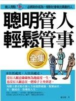 二手書博民逛書店 《聰明管人輕鬆管事全集》 R2Y ISBN:9866079368│趙文明