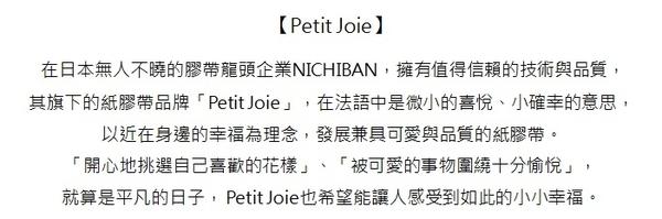 【NICHIBAN】 日絆 Petit Joie Masking Tape 和紙膠帶 粉藍蕾絲花環 (PJMT-15S015)