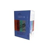 白話芥子園(套書)(三卷本+畫學淺說單行本)