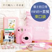 菲林因斯特《mini8+PLUS 束口袋套餐組》富士拍立得 相機 fujifilm instax 平行輸入