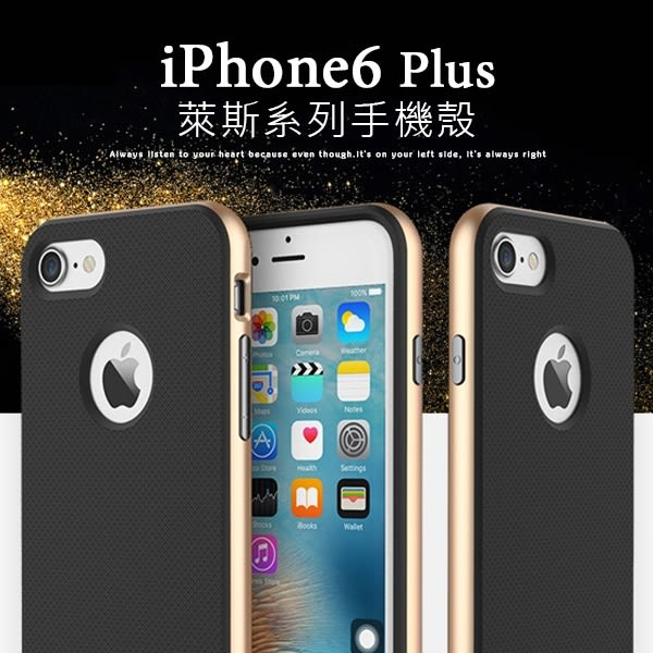 E68精品館 ROCK iPhone 6 Plus / 6s Plus 5.5吋 萊斯系列 全包覆 防摔 保護套 手機殼 矽膠套保護殼
