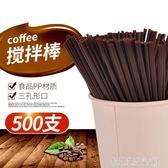 八千行熱飲用茶飲咖啡攪棒咖啡熱飲吸管一次性攪拌棒500根包