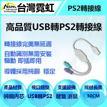 轉接線USB轉PS2 雙埠轉接線 鍵盤滑鼠轉接線現貨
