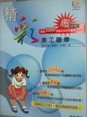 【書寶二手書T8/電腦_WFF】精彩美工圖庫_陳維尹、洪誘羚