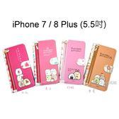 角落小夥伴皮套 iPhone 7 Plus / 8 Plus (5.5吋) 角落生物【San-X正版】