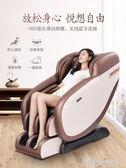 按摩椅家用全自動多功能太空艙全身揉捏電動按摩老人沙發椅 igo