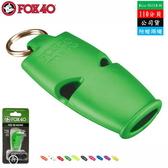加拿大FOX 40 Micro 防身安全爆音哨(110分貝/公司貨)