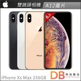 Apple iPhone Xs Max 256GB 6.5吋 智慧型手機-附螢幕保護貼+空壓殼背蓋(六期零利率)