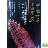 竹笛 樂譜 [網音樂城] 中國笛名曲薈萃 笛子 梆笛 梆笛 書籍 DIZI (簡體)