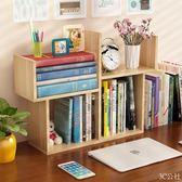 小書架簡易桌上迷你書架簡約現代學生書櫃兒童書桌餐桌用置物收納 3C公社
