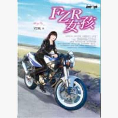 FZR女孩【城邦讀書花園】