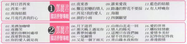永遠的心肝 國語巨星 CD 十片裝 超大容量原聲精選  (購潮8)