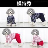 黑五好物節狗狗衣服泰迪四腳衣小型幼犬寵物【洛麗的雜貨鋪】