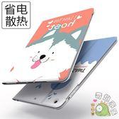 全館免運iPad保護套蘋果9.7寸平板電腦全包新版a1822散熱新ipad殼新品【七夕8.8折】