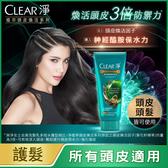 CLEAR淨 植萃頭皮煥活精華護髮乳 控油淨化型 300ML